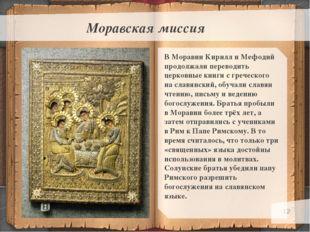 * Моравская миссия В Моравии Кирилл и Мефодий продолжали переводить церковные