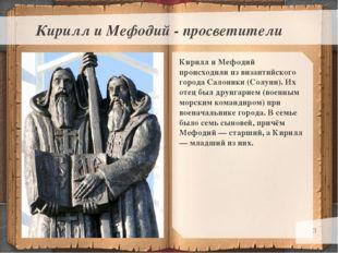 * Кирилл и Мефодий - просветители Кирилл и Мефодий происходили из византийско
