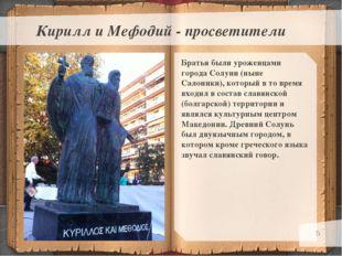 * Кирилл и Мефодий - просветители Братья были уроженцами города Солуни (ныне