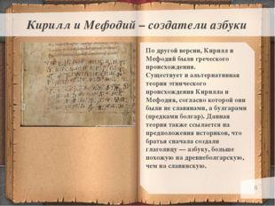 * Кирилл и Мефодий – создатели азбуки По другой версии, Кирилл и Мефодий были