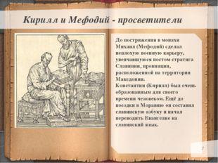 * Кирилл и Мефодий - просветители До пострижения в монахи Михаил (Мефодий) сд