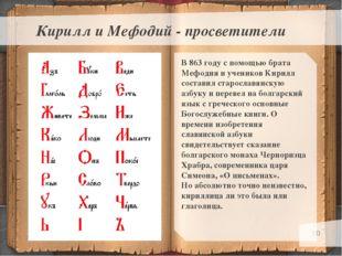 * Кирилл и Мефодий - просветители В 863 году с помощью брата Мефодия и ученик