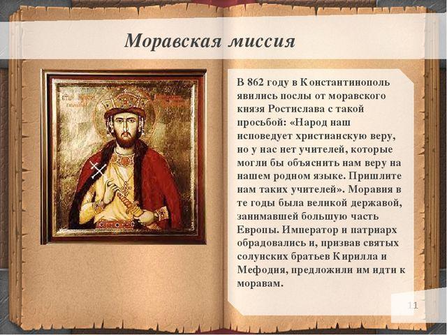 * Моравская миссия В 862 году в Константинополь явились послы от моравского к...