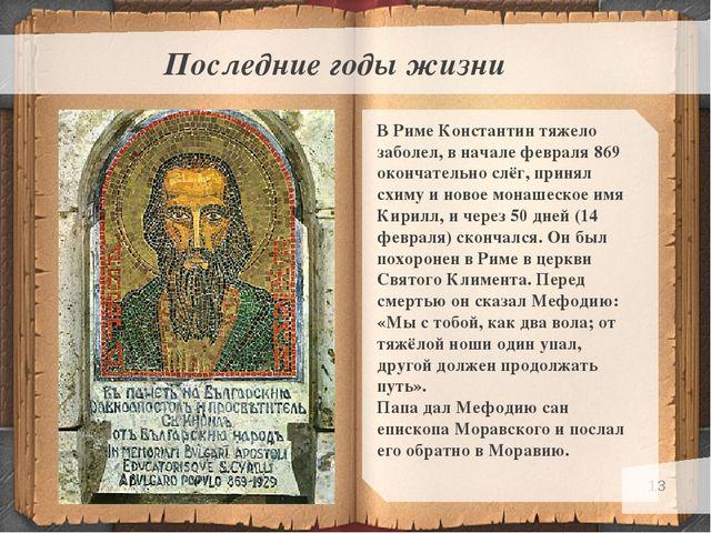 * Последние годы жизни В Риме Константин тяжело заболел, в начале февраля 869...