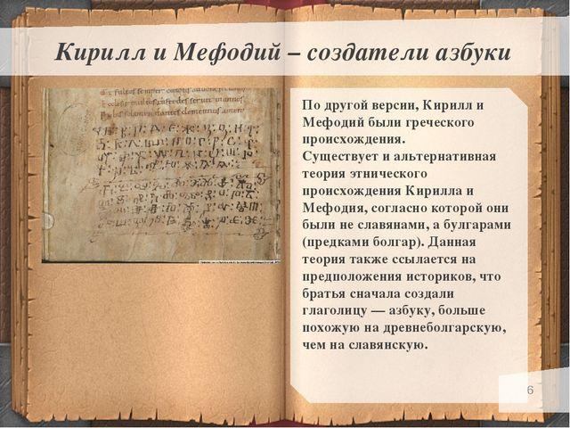 * Кирилл и Мефодий – создатели азбуки По другой версии, Кирилл и Мефодий были...