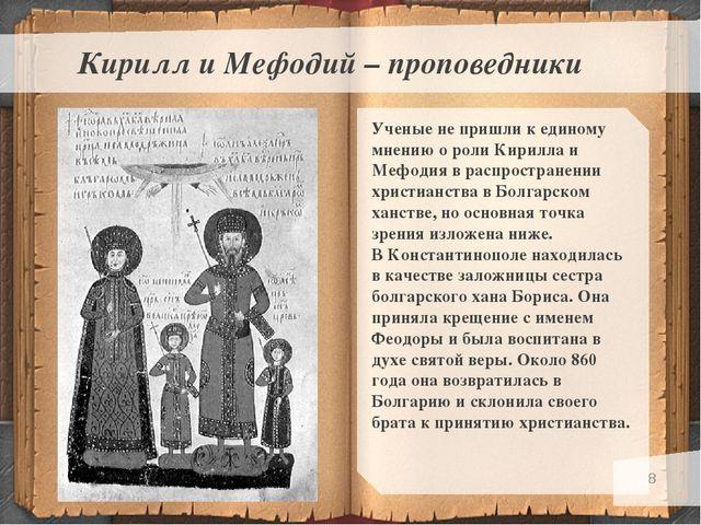 * Кирилл и Мефодий – проповедники Ученые не пришли к единому мнению о роли Ки...