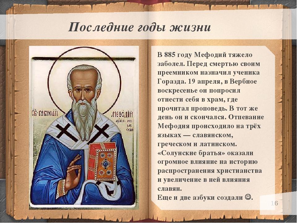 * Последние годы жизни В 885 году Мефодий тяжело заболел. Перед смертью своим...