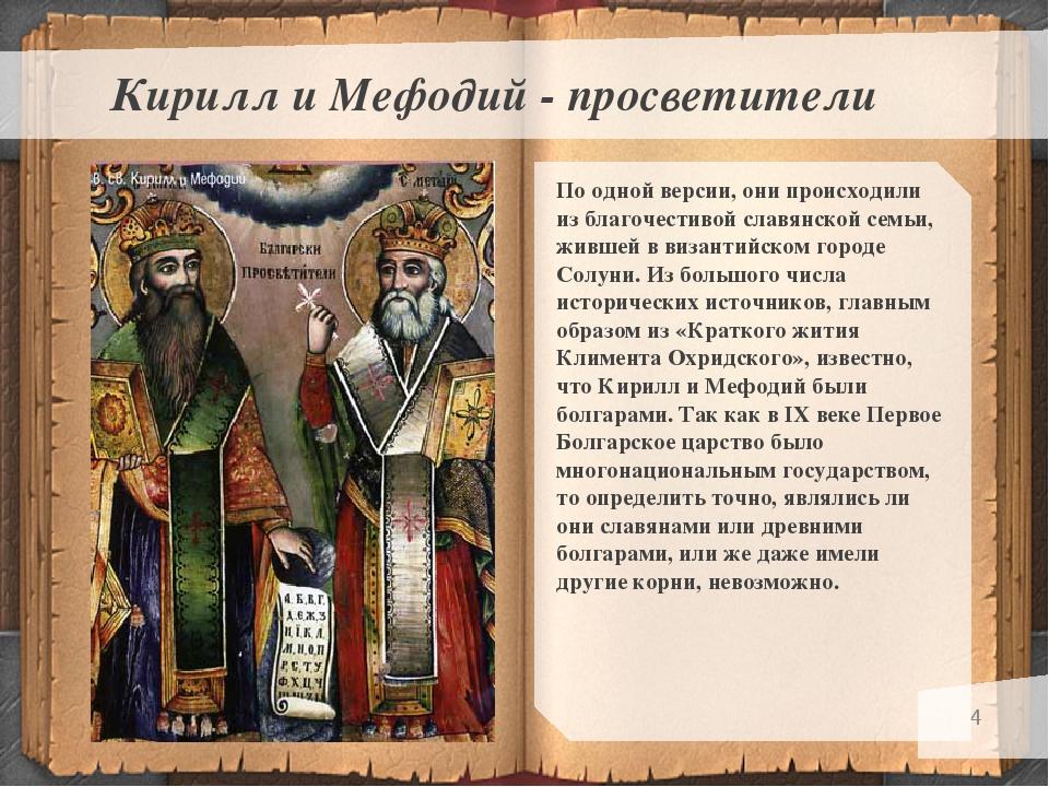 * Кирилл и Мефодий - просветители По одной версии, они происходили из благоче...