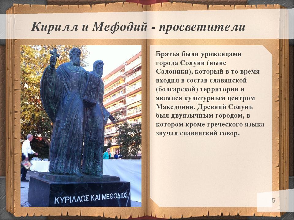 * Кирилл и Мефодий - просветители Братья были уроженцами города Солуни (ныне...