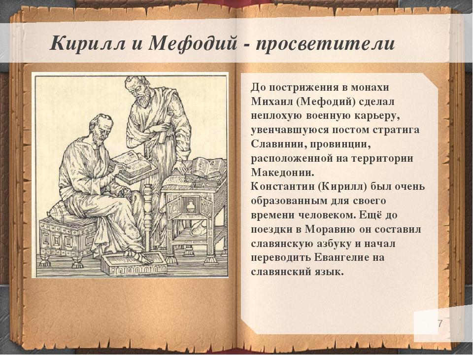 * Кирилл и Мефодий - просветители До пострижения в монахи Михаил (Мефодий) сд...