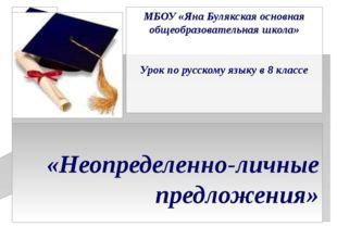 МБОУ «Яна Булякская основная общеобразовательная школа» Урок по русскому язык