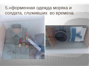 5.«форменная одежда моряка и солдата, служивших во времена советского союза»