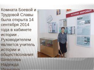 Комната Боевой и Трудовой Славы была открыта 14 сентября 2014 года в кабинете