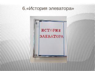 6.«История элеватора»