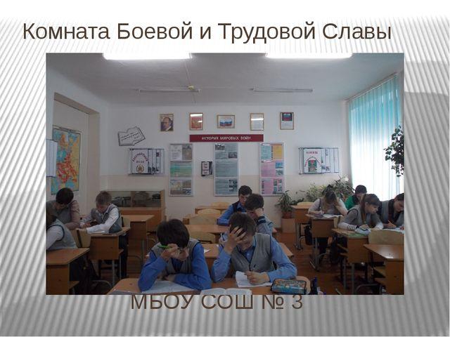 Комната Боевой и Трудовой Славы МБОУ СОШ № 3