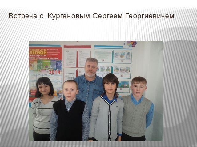 Встреча с Кургановым Сергеем Георгиевичем