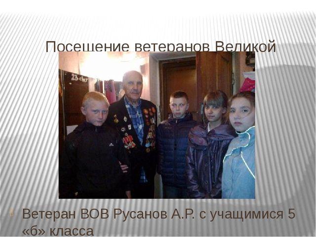 Посещение ветеранов Великой отечественной войны Ветеран ВОВ Русанов А.Р. с у...