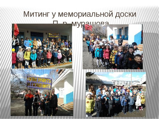 Митинг у мемориальной доски П. р. мурашова