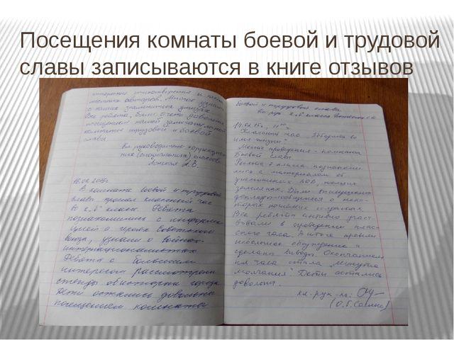 Посещения комнаты боевой и трудовой славы записываются в книге отзывов