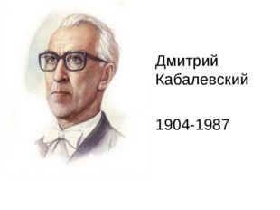 Дмитрий Кабалевский 1904-1987