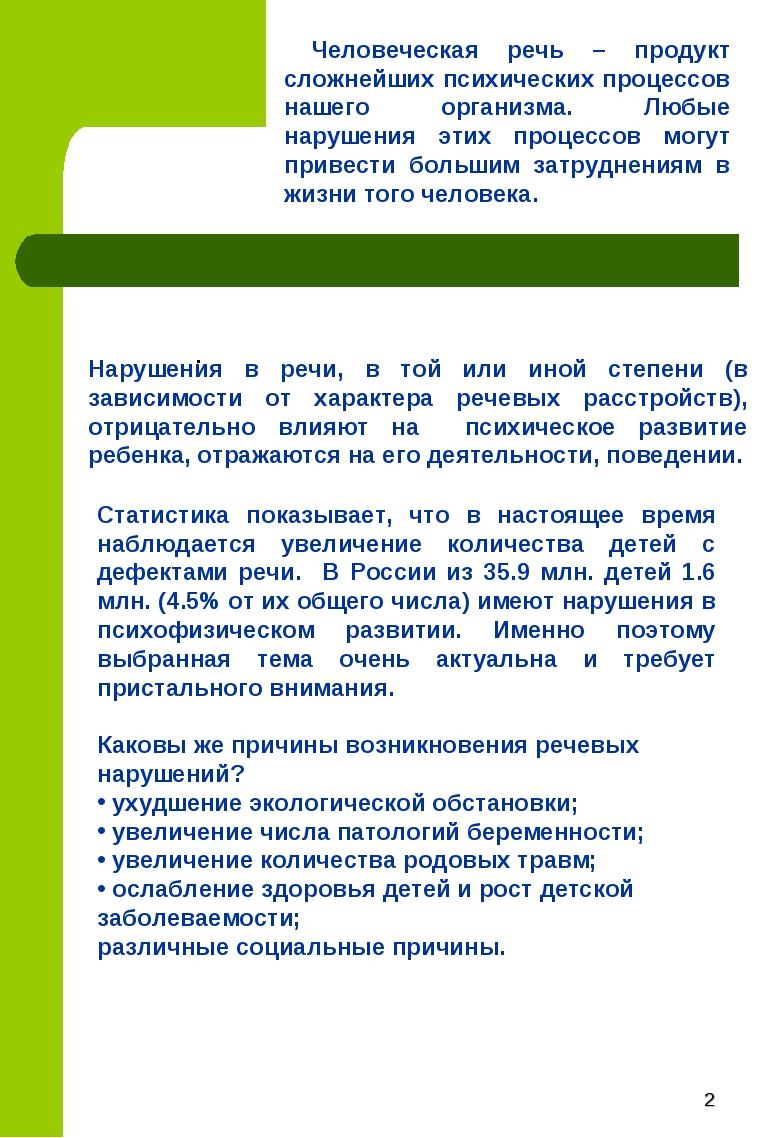 * Нарушения в речи, в той или иной степени (в зависимости от характера речевы...