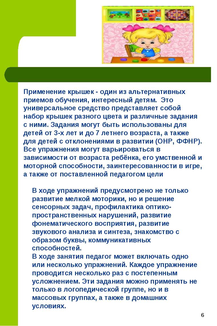 * Применение крышек - один из альтернативных приемов обучения, интересный дет...