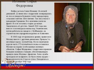 Игонина Софья Федоровна Война застала Соню Игонину 16-летней девушкой. 22 ию