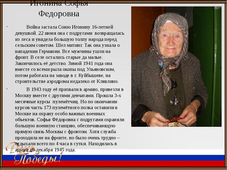 Игонина Софья Федоровна Война застала Соню Игонину 16-летней девушкой. 22 ию...