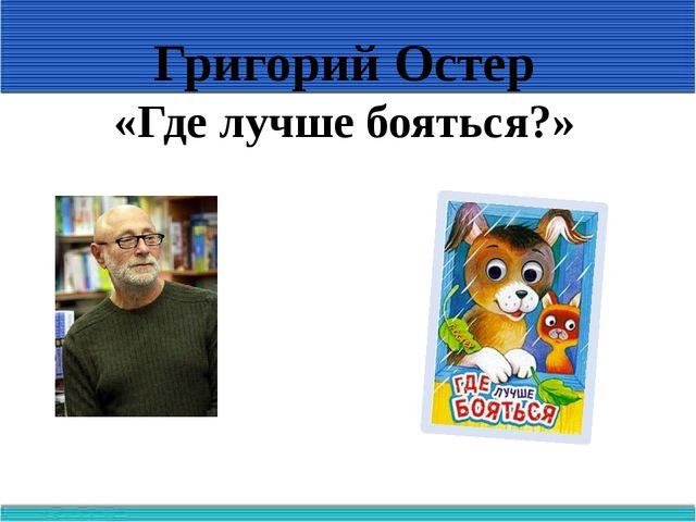 Григорий Остер «Где лучше бояться?»