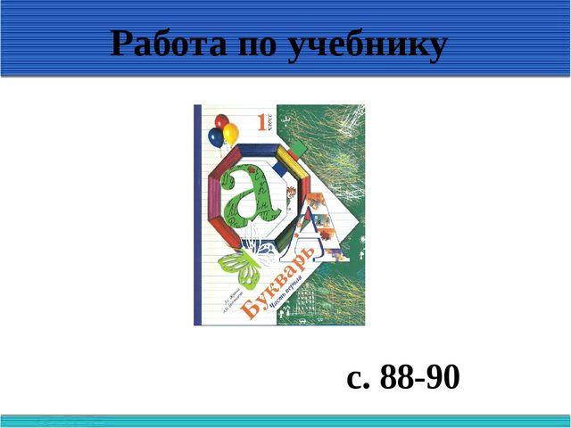 Работа по учебнику с. 88-90
