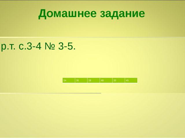 Домашнее задание р.т. с.3-4 № 3-5. 54 36 28 48 30 45