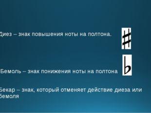 Диез – знак повышения ноты на полтона. Бемоль – знак понижения ноты на полто