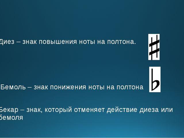 Диез – знак повышения ноты на полтона. Бемоль – знак понижения ноты на полто...