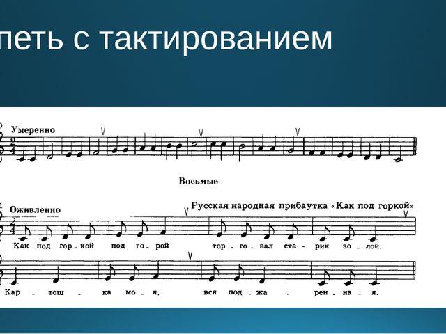 Спеть с тактированием