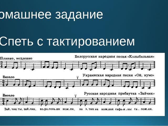 Домашнее задание Спеть с тактированием
