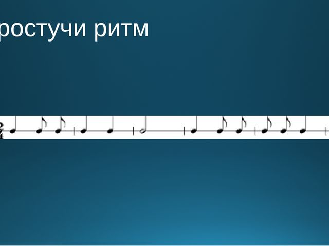 Простучи ритм