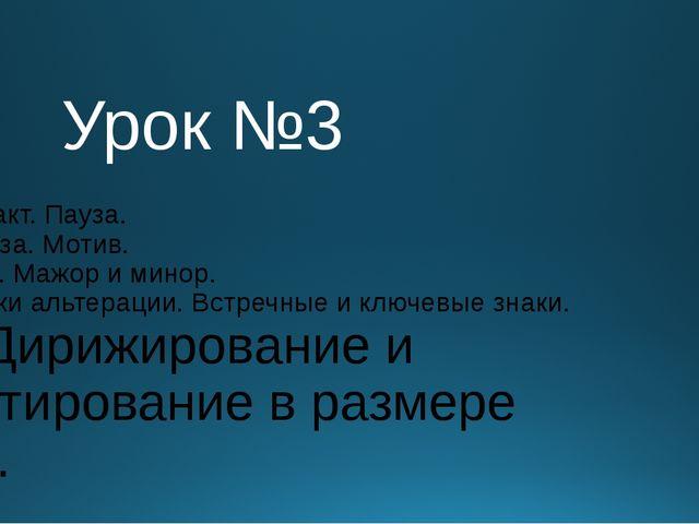 Урок №3 Затакт. Пауза. Фраза. Мотив. Лад. Мажор и минор. Знаки альтерации. Вс...