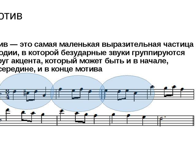 Мотив Мотив— это самая маленькая выразительная частица мелодии, вкоторой бе...