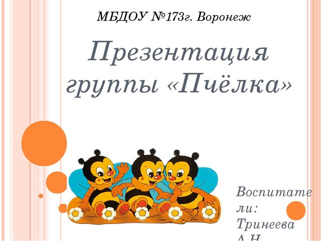 Презентация группы «Пчёлка» Воспитатели: Тринеева А.Н. Марчукова И.Ф. МБДОУ №...