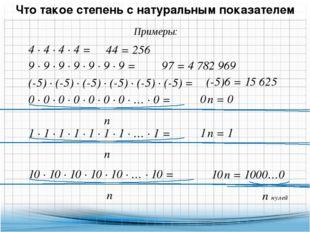Что такое степень с натуральным показателем 4 · 4 · 4 · 4 = 9 · 9 · 9 · 9 · 9