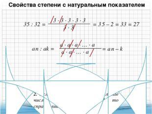 Свойства степени с натуральным показателем 2. Если a ≠ 0 и n, k – натуральны