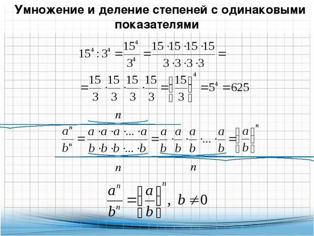 Умножение и деление степеней с одинаковыми показателями n n n