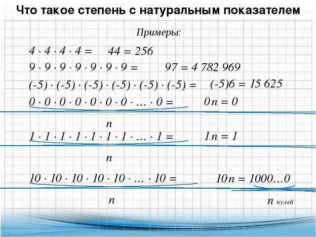 Что такое степень с натуральным показателем 4 · 4 · 4 · 4 = 9 · 9 · 9 · 9 · 9...