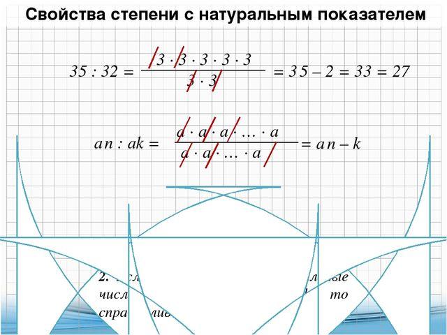 Свойства степени с натуральным показателем 2. Если a ≠ 0 и n, k – натуральны...