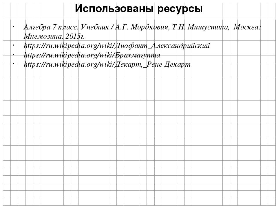 Алгебра 7 класс. Учебник / А.Г. Мордкович, Т.Н. Мишустина, Москва: Мнемозина,...