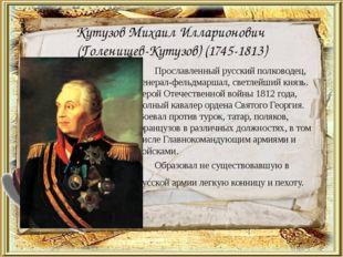 Кутузов Михаил Илларионович (Голенищев-Кутузов) (1745-1813) Прославленный ру