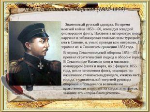 Павел Степанович Нахимов (1802-1855) Знаменитый русский адмирал. Во время Кр