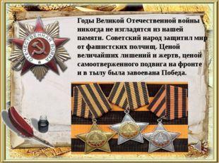 Годы Великой Отечественной войны никогда не изгладятся из нашей памяти. Совет