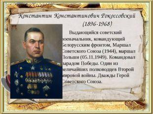 Константин Константинович Рокоссовский (1896-1968) Выдающийся советский воен