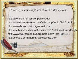 Список источников основного содержания: http://kremlion.ru/russkie_polkovodcy